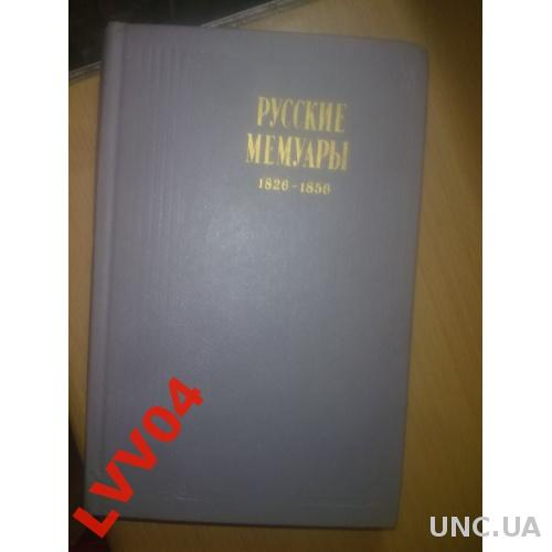 Русские мемуары 1826-56 книга 3. Серия ЛВ