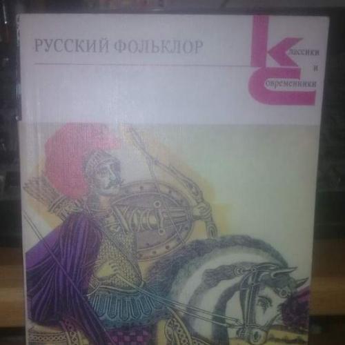 Русский фольклор. Классики и современники