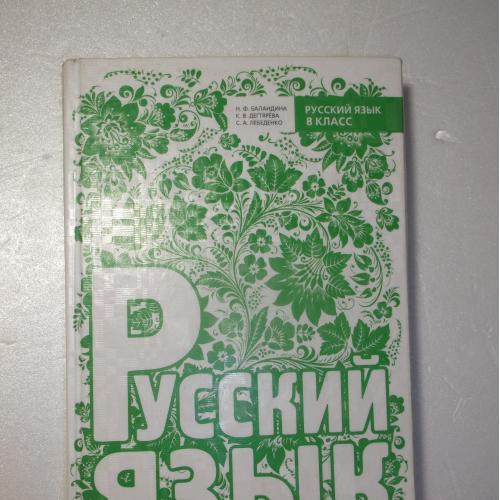 Русский язык для 8 кл украинских школ. Баландина, Дегтярева. 2014