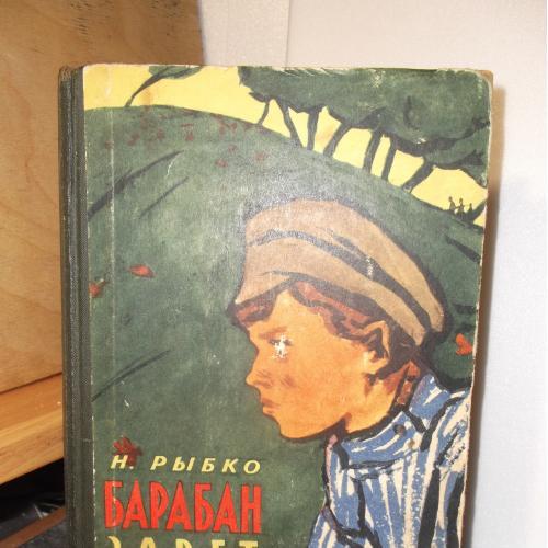 Рыбко. Барабан зовет. 1964. Детская