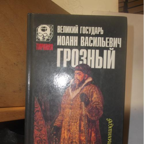 Скрынников. Великий государь Иоанн Васильевич Грозный. Серия Тирания