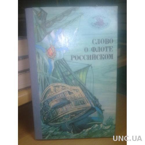 Слово о флоте Российском (2) Серия Морская библиотека