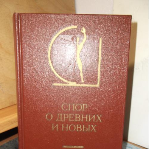 Спор о древних и новых (2). Серия История эстетики в памятниках и документах