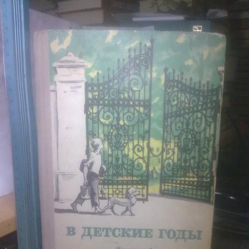 В детские годы. Избранные рассказы русских писателей для детей. Ув формат