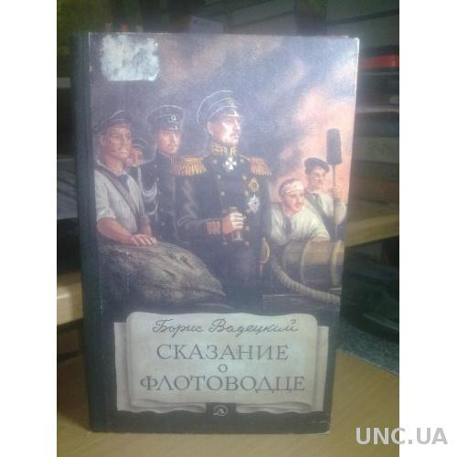 Вадецкий. Сказание о флотоводце. Детская литература. Историческая