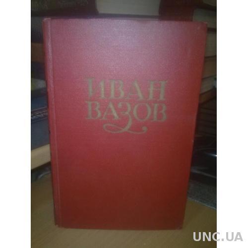 Вазов Иван. Том 2 из собрания сочинений в 6 томах