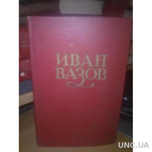 Вазов Иван. том 3 из собрания сочинений в 6 томах