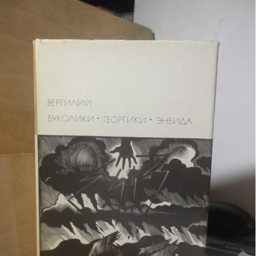 Вергилий. Буколики. Георгики. Энеида. Серия БВЛ том 6. 1971 (2)