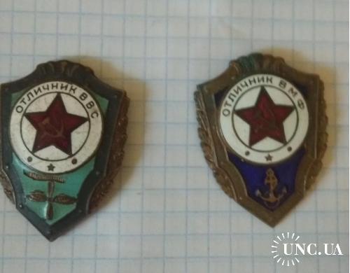 Знаки СССР Отличник ВМФ и Отличник ВВС