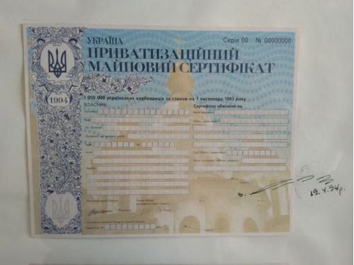 Приватизационный имущественный сертификат 0 серии