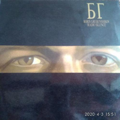 БГ  Boris Grebenshikov* – Radio Silence  1993 Сестра – 30009 Конверт/винил   EX/NM