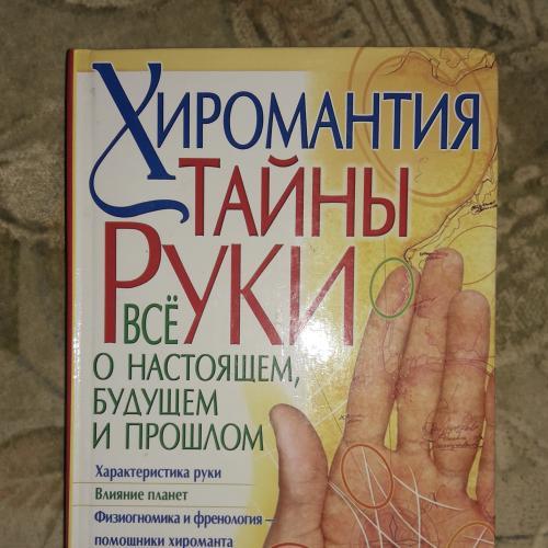 Хиромантия Тайны руки всё о настоящем, будущем и прошлом
