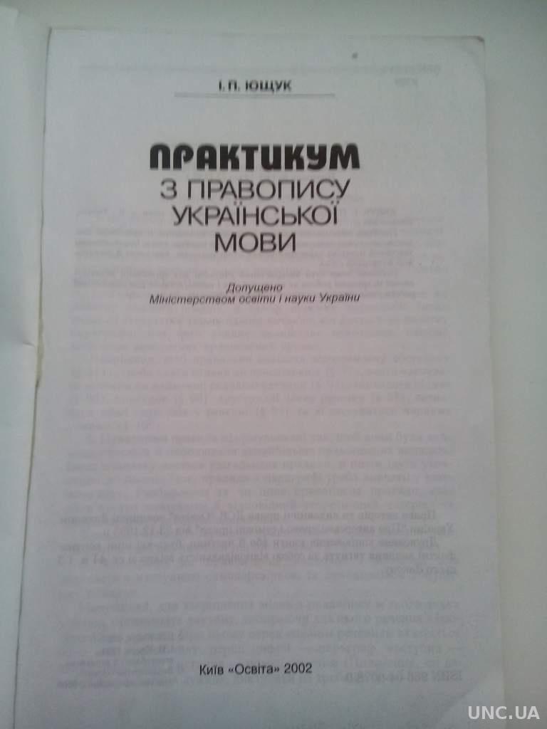 ющук практикум з правопису укрансько мови гдз онлайн