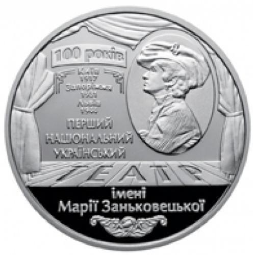 100 років Національному академічному українському драматичному театру імені Марії Заньковецької 5 грн. 2017