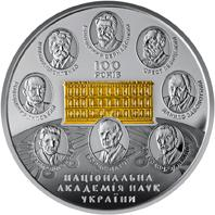 100 років Національній академії наук України 20 грн 2018 Срібло