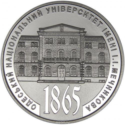 150 років Одеському національному університету імені І. І. Мечникова, 2 грн, 2015  Украина