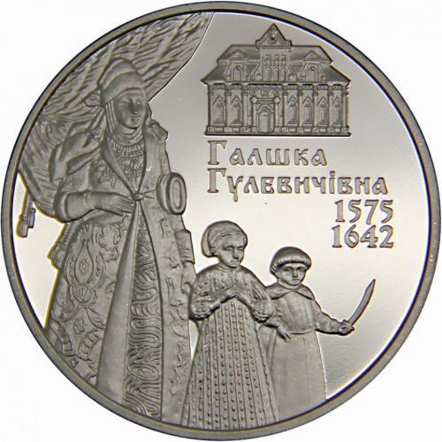2 грн. 2015 г. Галшка Гулевичівна / Гулевичивна   Украина