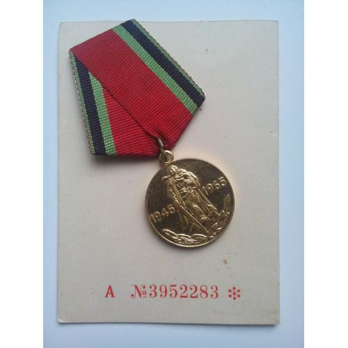20 лет Победы  Медаль с документом  А  № 3952283