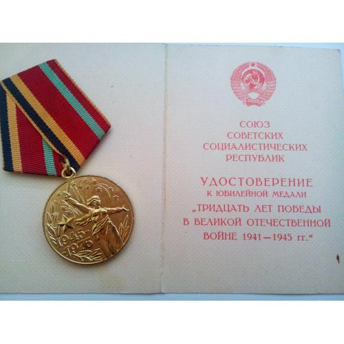 30 лет Победы в ВОВ  1941-1945 г. Медаль с удостоверением