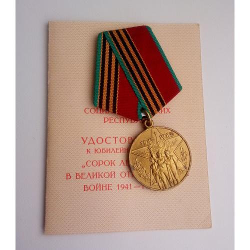 40 лет Победы в ВОВ 1941-1945 г. Медаль + документ