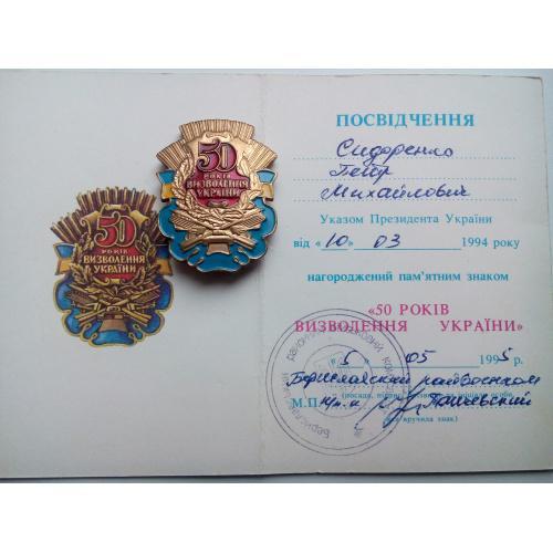 50 лет освобождения Украины Знак с док.