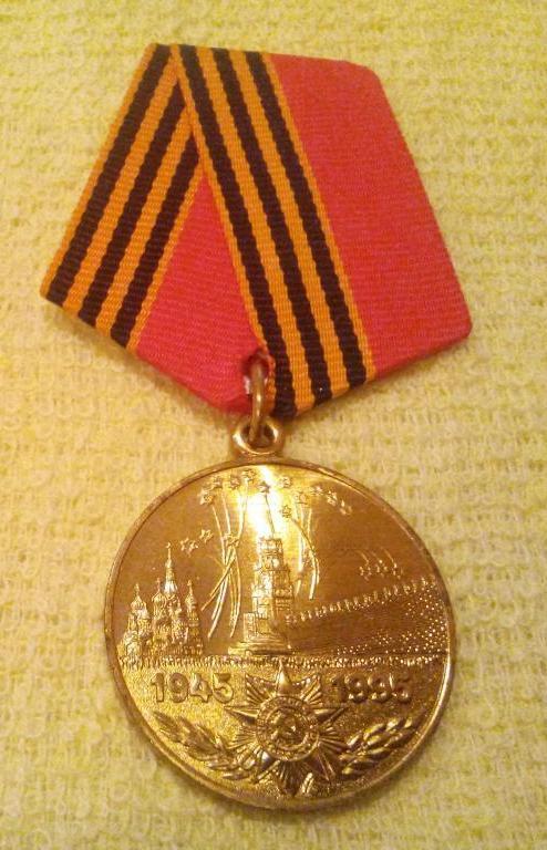 50 лет Победы в ВОВ   Медаль