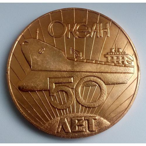 Настольная медаль 50 лет з-д ОКЕАН в футляре 2001г  Николаев Флот  Судостроение