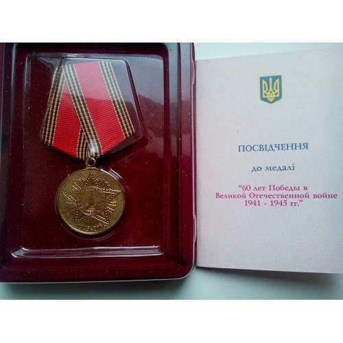 60 лет Победы в ВОВ  1941-1945 г. Медаль с документом