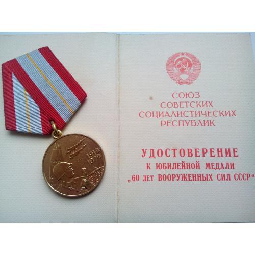 60 лет Вооруженных сил СССР Медаль с документом