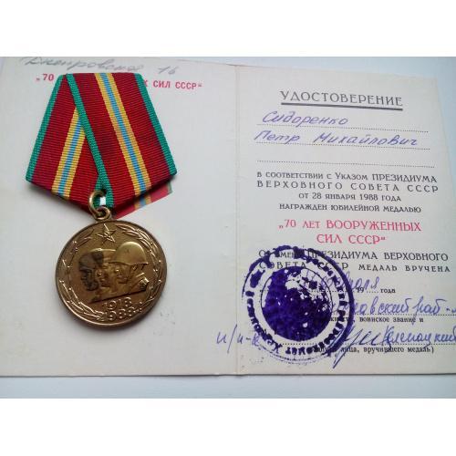 70 лет Вооруженных сил СССР Медаль с документом