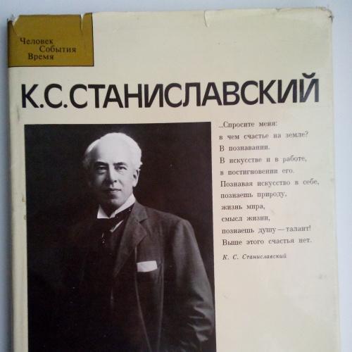 Альбом  К.С.Станиславский.  Человек.  События. Время.