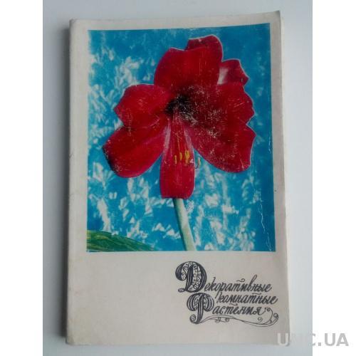 Декоративные комнатные растения -1974, Набор открыток Фото В. Тихомирова.