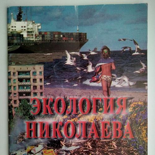 Экология Николаев Сборник Кербунов