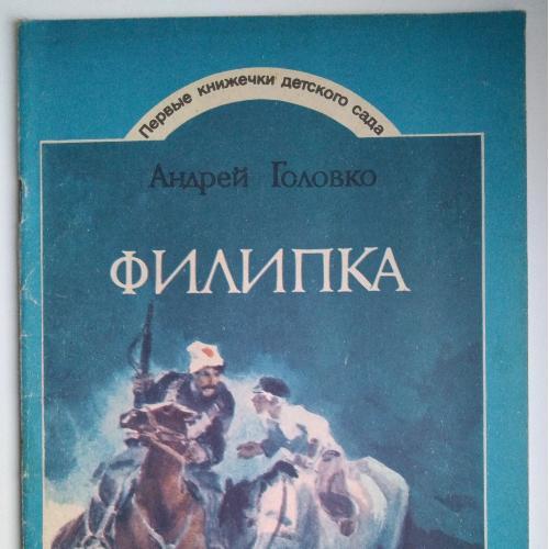 Филипка, А.Головко  Худ. Евдокименко  1986   Дети  книга СССР
