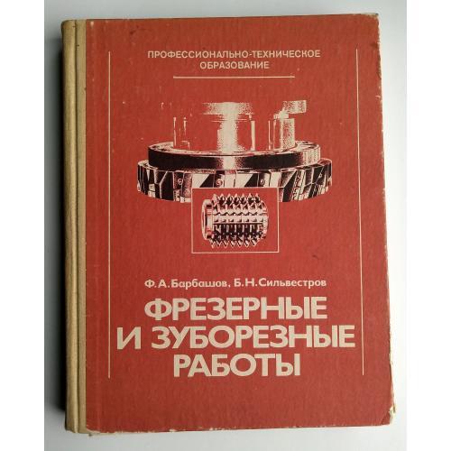 Фрезерные и зуборезные работы (1983) Ф.А. Барбашов, Б.Н.Сильвестров Техническая литература