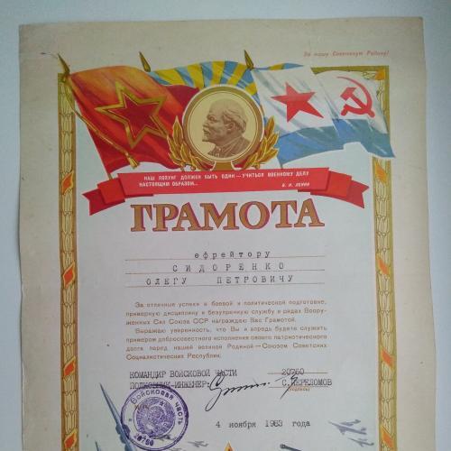 Грамота В/ч 20760 Ефрейтору 1983г. Ленин.