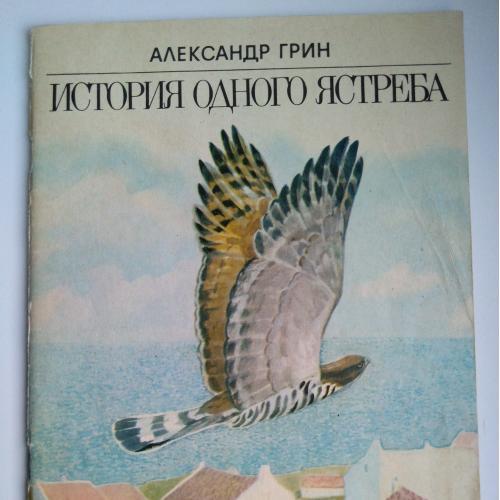 История одного ястреба А. Грин Худ. Суглобов 1986   Дети  книга СССР