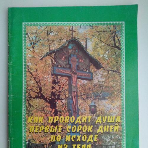 Как проводит душа первые сорок дней по исходе из тела Религия Православие