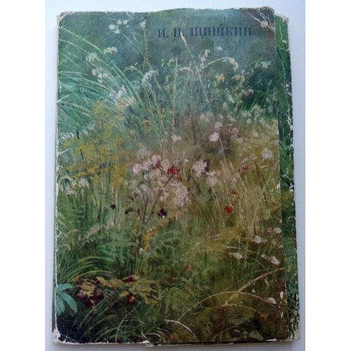 Картины И.И. Шишкина в Государственном русском музее 1971г. Набор открыток 16 шт.