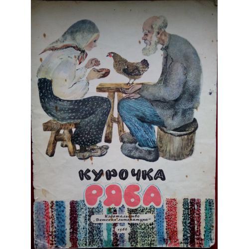 КУРОЧКА РЯБА. Русская народная сказка.  1966   Рис. Чарушина Детская книга