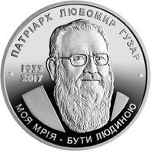 Любомир Гузар 2 грн. 2018