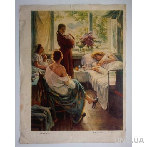 Материнство  художника Н.Тихого