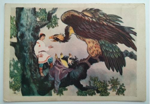 Матюша Пепельный Кочергин 1956г Сказка Птица Кафтан Дуб