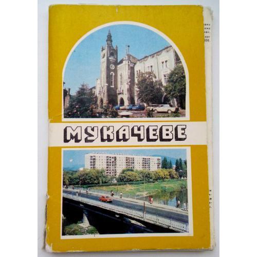 Мукачево. 1985г. Набор открыток 18 шт. Фото В. Болясного