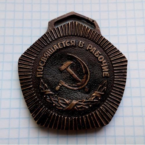 Посвящается в рабочие завод Заря Николаев  корабль бронза Серп Молот Настольная медаль