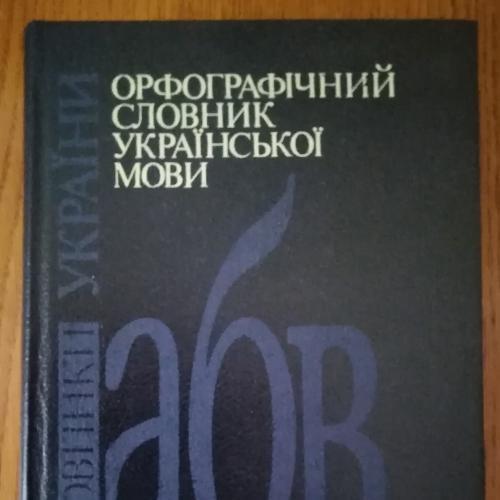 Орфографічний словник Української мови Київ 1994 120000 слів
