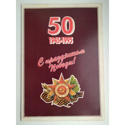 Открытка письмо 50 лет С праздником Победы! поздравление участнику Великой Отечественной войны