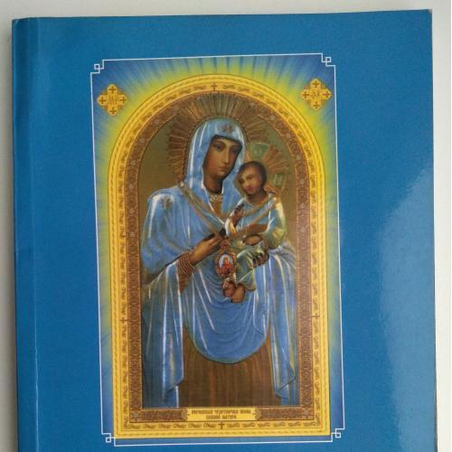 Песчанская Чудотворная Икона Божией Матери - Свято-Вознесенский собор г. Изюм