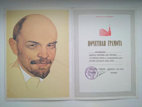 Почетная Грамота В/ч 20760 Ефрейтор Народ и партия едины! Ленин