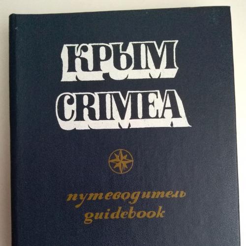 Путеводитель Крым. Crimea, 1982г.